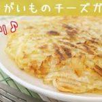 [レシピ動画]朝食やおやつに【ジャガイモのチーズガレット】こんがりパリッと食感が楽しい♪ 料理 レシピ 簡単
