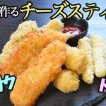 【チーズスティック】シェフが作るとろとろサクサクチーズの簡単料理レシピ