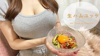 生ハムのユッケ風レシピ 簡単料理でユッケ風を自宅で!!
