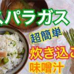 【炊飯器レシピ】アスパラガス 炊き込みご飯 簡単 時短料理