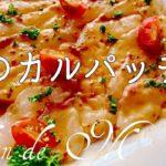 鯛のカルパッチョの作り方・簡単で美味しいレシピ・お店の味【簡単レシピ】