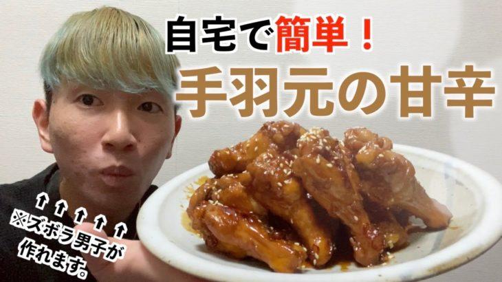 【簡単料理】手羽元の甘辛レシピ〜ご飯に晩酌に最高〜【ざっくりズボラ飯】