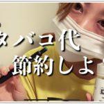 【タバコ代節約】1箱500円→30円以下にする!ニコチンソルトでハピネス喫煙ライフ