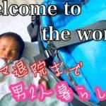 【新生児誕生】ママなしの日常ルーティン