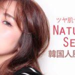 ツヤ肌で魅せる ナチュラルセクシーな韓国人風メイク