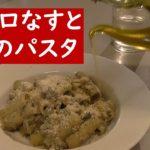 トロトロ茄子クリームとツナのパスタ【簡単イタリア家庭料理レシピ】