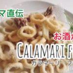 [イタリア義母レシピ]簡単イカフライ