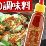 おすすめ調味料シラチャ 人気、簡単野菜炒め料理レシピの作り方