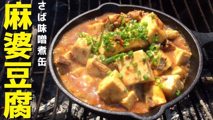 【鯖缶レシピ・簡単作り方】麻婆豆腐を作ろう ~ずぼら世界一をめざして~ 庭キャンプで焚き火クッキング~