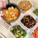 まずは基本の料理から、一人暮らしの簡単すぎる作り置き
