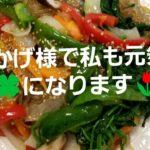 #簡単野菜チャプチェレシピ#誰でもすぐ作れる韓国料理#日本で人気のある韓国料理