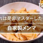 【簡単おつまみ】自家製メンマのレシピ