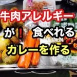 牛肉アレルギーのカレーレシピ 男メシ 簡単料理
