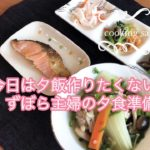 【簡単レシピ】今日は簡単に済ませたい‼︎ずぼら主婦の夕食準備