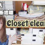 【お掃除ルーティン】押し入れの中収納見直し&断捨離☺️💭捨て活 | 賃貸アパート
