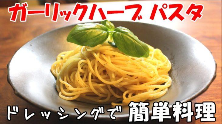 【時短!美味しい】ガーリックハーブ パスタ【簡単料理レシピ】