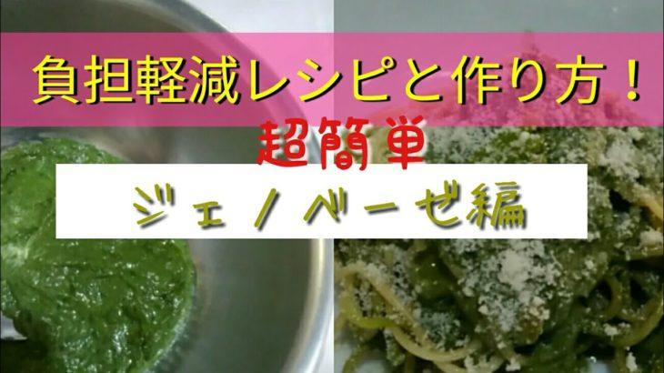裏ワザ料理!【ジェノベーゼ初級編!】負担軽減レシピ!超簡単スパゲッティージェノベーゼの作り方をプロの料理人がお伝え致します!