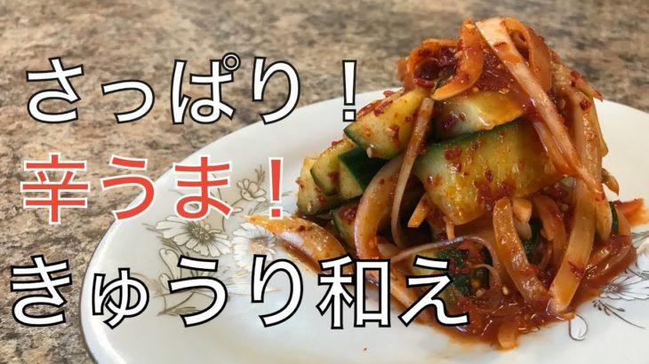 【きゅうりレシピ】簡単!さっぱり!辛うま!韓国のきゅうり和え(오이무침オイムチン)作り方