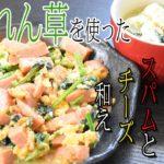 【ほうれん草】で作る簡単料理レシピ!!