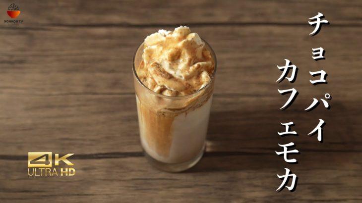 【簡単レシピ】お家で簡単カフェモカ超簡単レシピ / カフェレシピ 簡単カフェメニュー