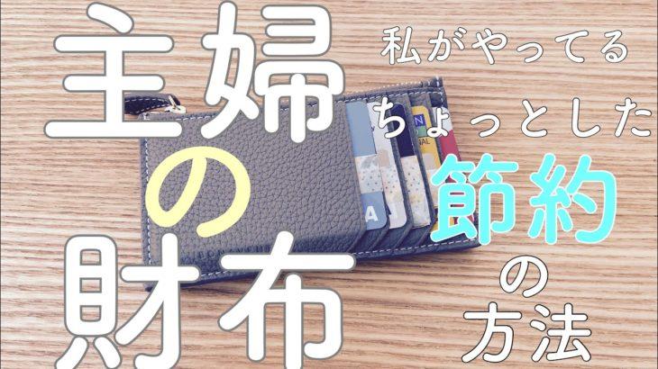 【家計管理】主婦のちょっとした簡単にできる節約をご紹介♡お財布の中身もご紹介します^^
