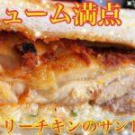 超簡単!誰でも作れるタンドリーチキンサンドイッチの作り方【料理・レシピ】
