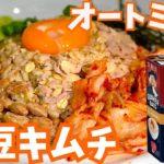 【手抜きの極み】朝食におすすめ、納豆キムチオートミール!【ダイエットレシピ】