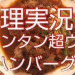 【激ウマ ハンバーグレシピ】料理下手女子が時短で簡単に作れるハンバーグレシピを紹介するよ!コスパ最強