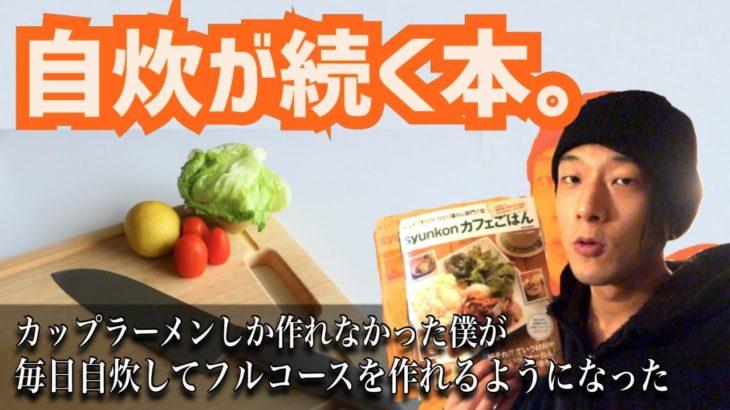 【初心者必携】続けられる料理本! 簡単なのにオシャうまレシピばかり!?