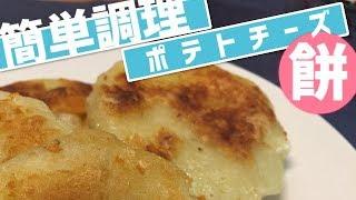 【居酒屋風】ポテトチーズ餅レシピ!簡単な作り方紹介しますっ