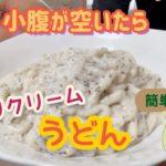 【簡単節約料理】ゆかりクリームうどん