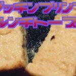 【レンチンレシピ】簡単 フレンチトースト 時短