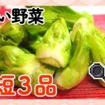 珍しい野菜 子宝菜で簡単料理3品/一人暮らしやお弁当にも【時短レシピ】