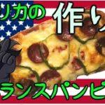 アメリカの フランスパンピザ  ー 作り方 簡単 料理 ー ピザトースト レシピ !