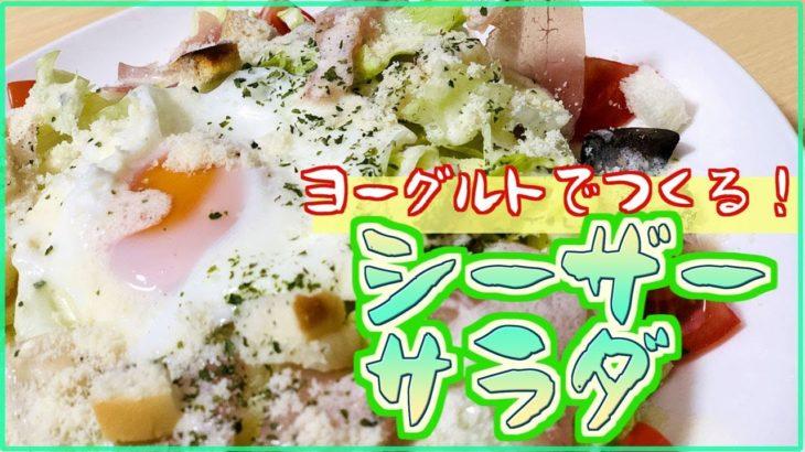 【料理レシピ】シーザーサラダの作り方【手作り簡単ドレッシング】