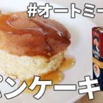 【幸せふわふわ】オートミールで簡単スフレパンケーキ オートミールレシピ | 作り方 | 料理ルーティン | ダイエット | 糖質制限