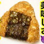 お弁当におすすめ!時短オートミールおにぎり/米化/ダイエットレシピ