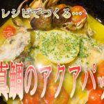 【決定版】簡単おしゃれな真鯛のアクアパッツァ!!伝説のシェフのレシピでつくってみた👨🏻🍳