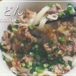 【簡単に作れる】肉うどんのレシピ