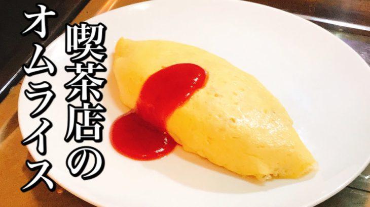 昭和レトロ 喫茶店のオムライス【簡単料理レシピ】