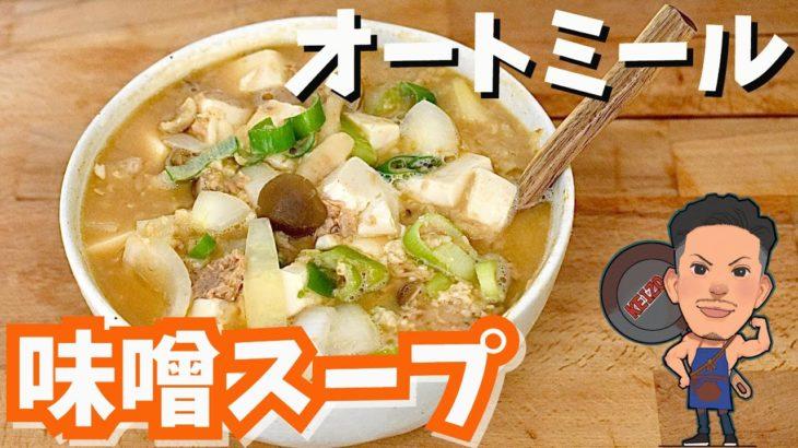 【レンジで簡単】オートミール味噌スープ!スープジャーでお弁当にもおすすめ!