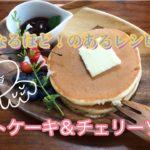 【なるほど!のあるレシピ】簡単!しあわせ!ホットケーキ&チェリーソースの作り方