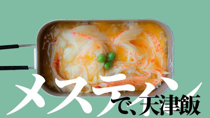 【メスティン料理】超簡単!キャンプ調理道具でおうちレシピ!天津飯(丼もの)