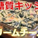 【低糖質レシピ】【ダイエット】簡単!混ぜて焼くだけ「クリームチーズ入りのキッシュの作り方」