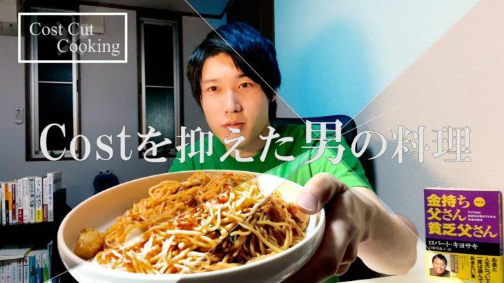 【節約レシピ】コストを抑えた簡単料理!【ルーティン】