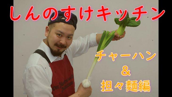 【しんのすけキッチン】簡単スピードチャーハン&本格担々麵!!【料理レシピ】