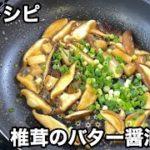 【椎茸のバター醤油炒め】ネギとシイタケだけで簡単オツマミレシピ