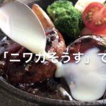 「味変」レシピ!簡単美味しいハンバーグソース!!