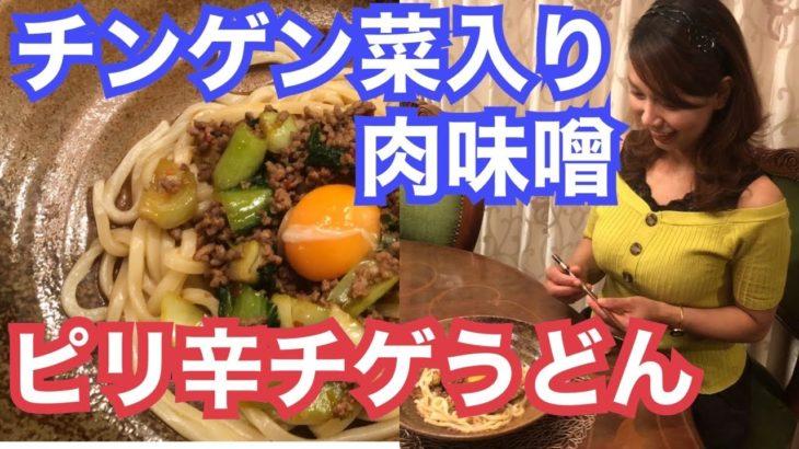 チンゲン菜レシピ!簡単激ウマ、チンゲン菜入り肉味噌のピリ辛チゲうどん!