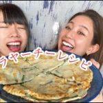 【簡単!沖縄料理】ヒラヤーチーレシピ